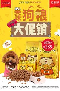宠物店狗粮商品促销宣传海报