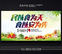创意大气食品安全公益海报素材