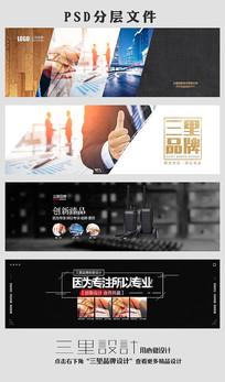 创意时尚企业网站banner PSD
