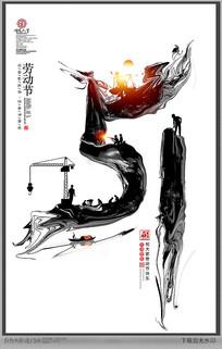 创意水墨风51劳动节海报