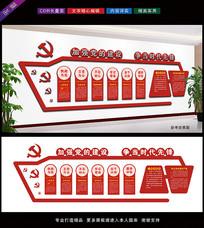 党建文化室党建展板文化墙