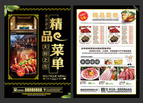 饭店精品菜单设计