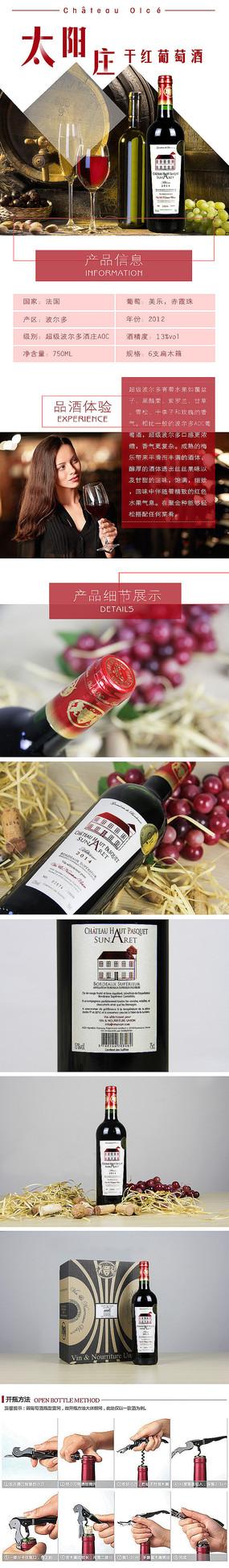 干红葡萄酒淘宝详情页模板