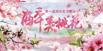 高端粉红色樱花背景板