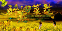 高端黄色油菜花背景板
