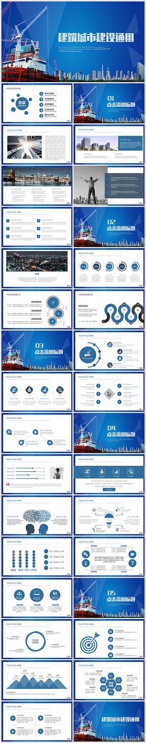 工程施工建筑城市建设PPT