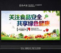 关注食品安全公益宣传海报