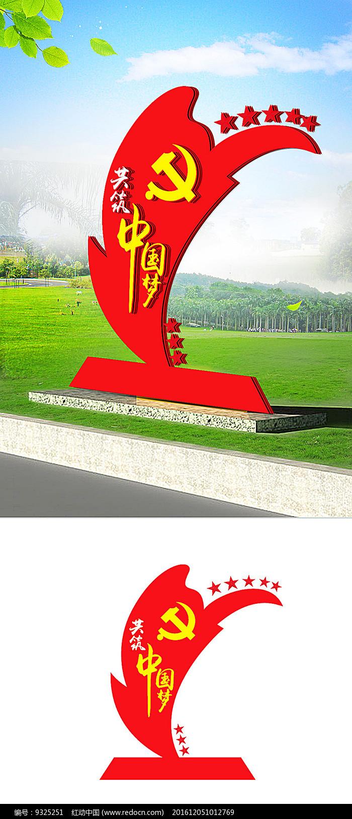 红色创意中国梦党建立体雕塑