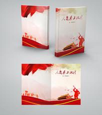 红色党政封面