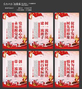 红色大气党建标语展板设计