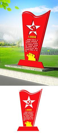 红色动感入党誓词党建立体雕塑