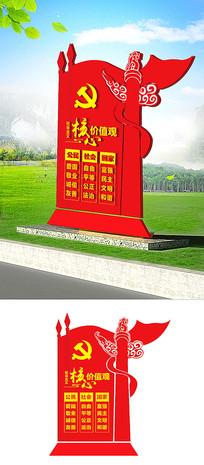 红色核心价值观党建立体雕塑