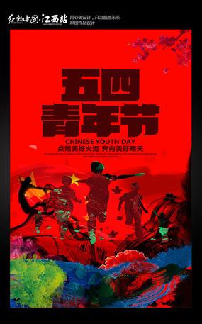 红色简约五四青年节海报