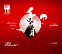 红色炫酷中秋节活动海报设计
