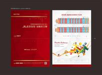 红色商铺户型折页