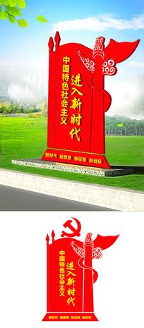 红色新时代通用党建立体雕塑