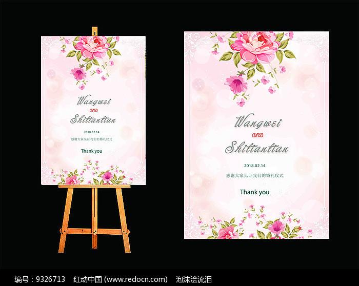 花朵迎宾婚礼水牌图片