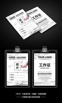 简洁中国风工作证