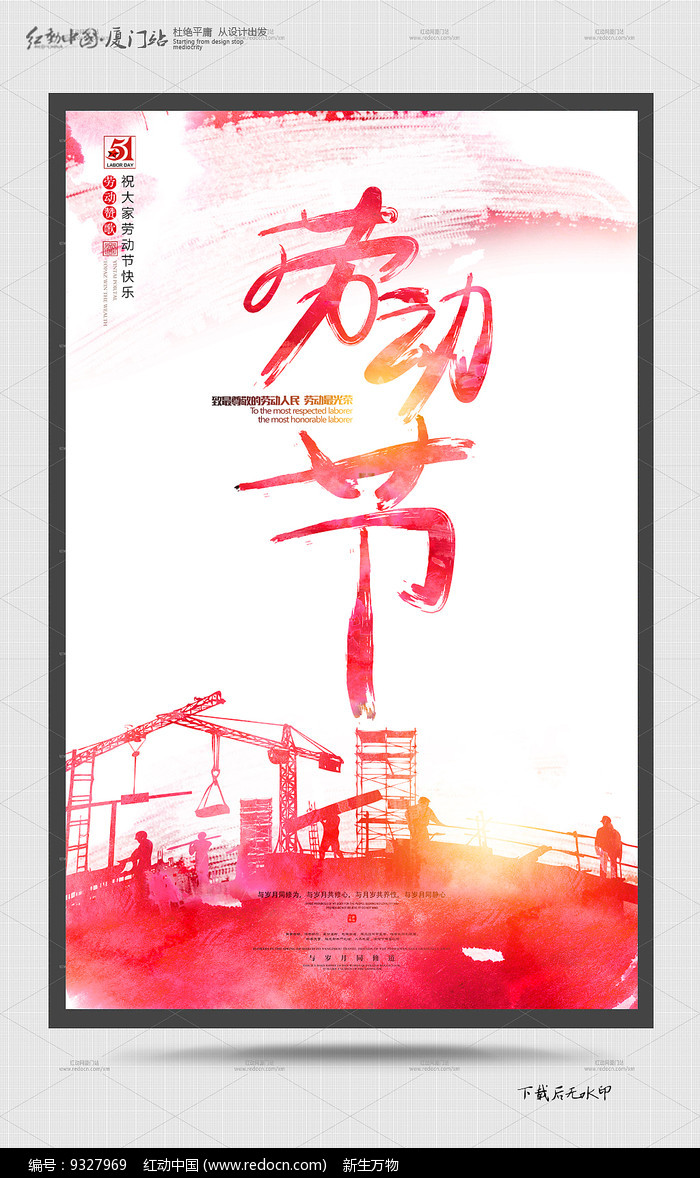 简约创意水彩劳动节宣传海报图片