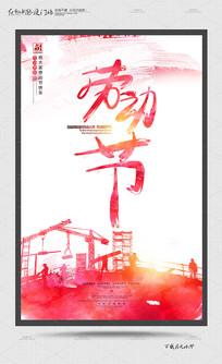 简约创意水彩劳动节宣传海报
