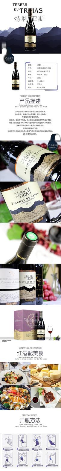 简约时尚红酒葡萄酒淘宝详情页