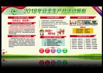建筑工地2018安全生产月展板