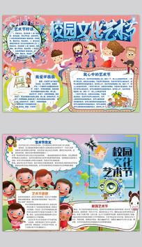 卡通儿童校园文化艺术节手抄报