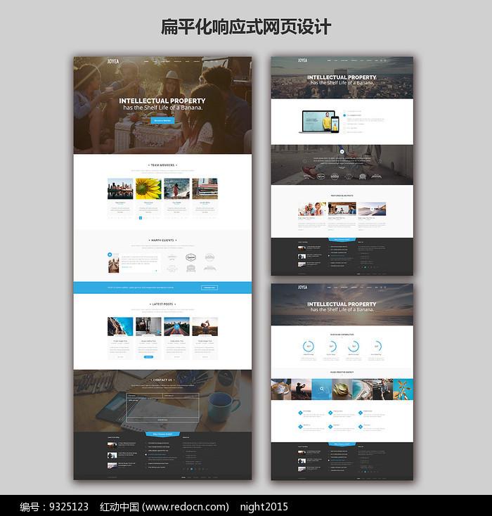 蓝色扁平化网页设计图片