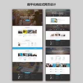 蓝色扁平化网页设计