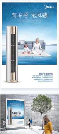 美的空调海报设计