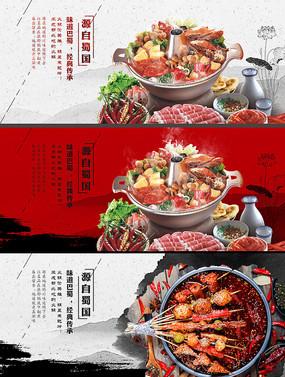 三款火锅网站banner设计