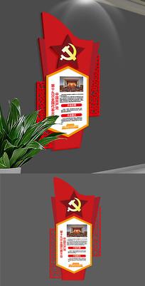 十九大精神楼道党建文化墙