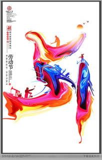 水彩风51劳动节海报 PSD
