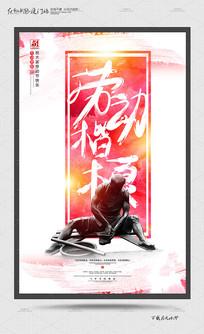 水彩劳动楷模劳动节宣传海报