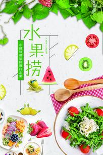 水果捞海报设计