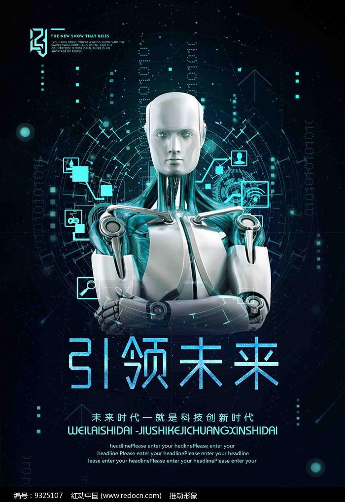 未来引领未来科技机器人海报_红动网
