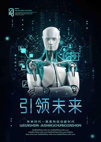 未来引领未来科技机器人海报