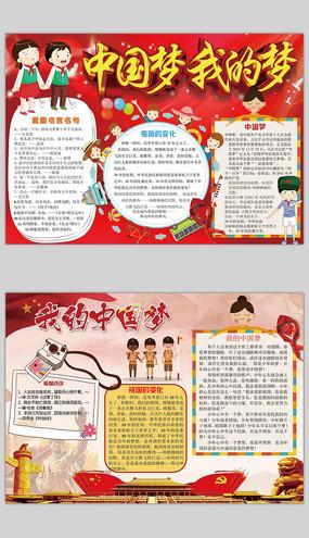 我的中国梦小报我爱祖国手抄报
