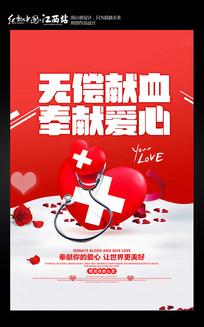 无偿献血奉献爱心公益海报设计