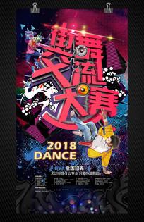 舞蹈大赛街舞培训班招生海报