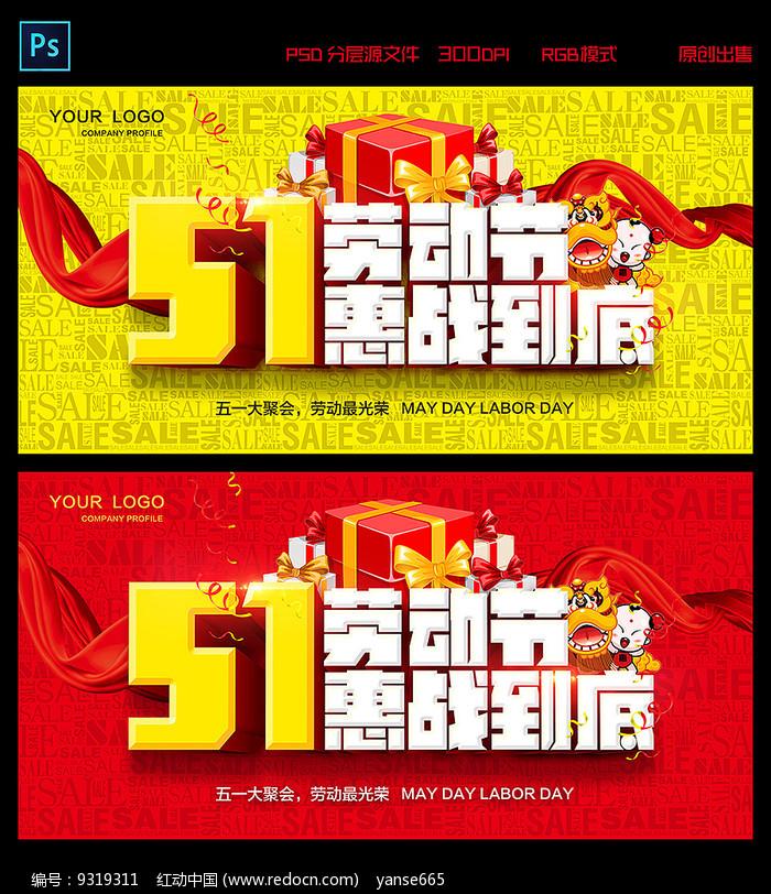 五一劳动节商场超市海报设计