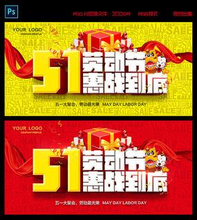 五一劳动节商场超市海报设计 PSD