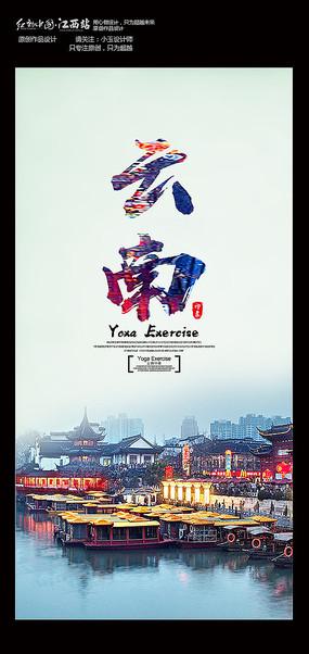 云南旅游宣传海报设计