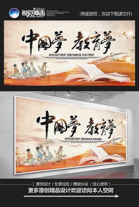 中国梦教育梦公益宣传海报