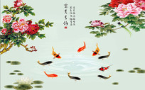 中式富贵有余牡丹九鱼图背景墙