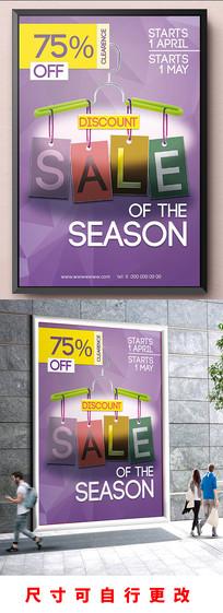 紫色打折促销活动海报