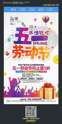 2018年五一劳动节促销海报
