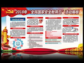 2018全民国家安全教育活动展板