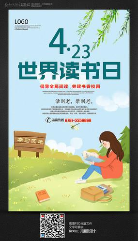 4.23世界读书日宣传海报