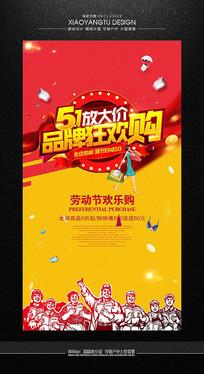 51放大价活动促销海报设计